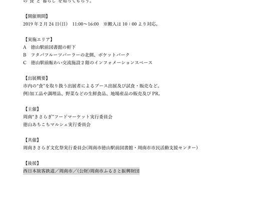 """徳山あちこちマルシェのスピンオフイベント「周南""""きさらぎ""""フードマーケット」が2月24日(日)に開催されます!"""
