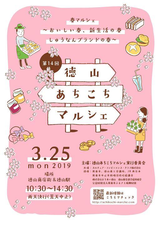 第14回徳山あちこちマルシェの開催が近づいていますが、第15回・第16回の開催日が決定しましたので、また第15回の出店者募集もスタートします。