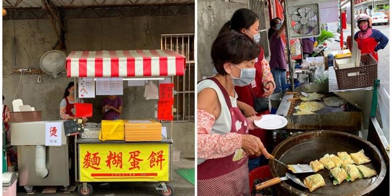 [台南美食] 阿美麵糊蛋餅 - 用傳統手藝做出外酥內嫩的古早味蛋餅