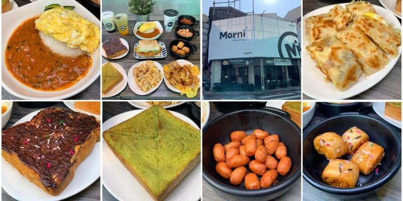 [台南美食] Morni莫尼 西門店 - 不管內用或外帶都超方便的超多品項早餐店!