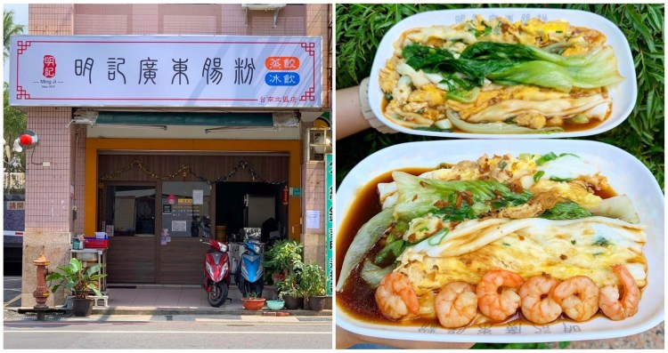 [台南美食] 明記廣東腸粉 – 台南市區唯一的腸粉專賣店!