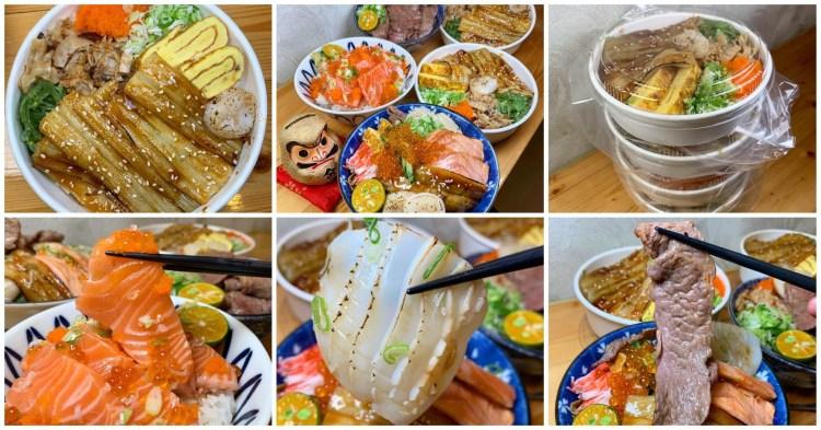 台南丼飯懶人包 – 收錄台南超多家必吃的丼飯店!