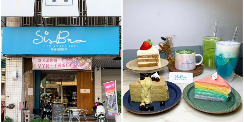 [台南美食] SisBro希絲柏甜食所 - 有超多種美味蛋糕還有大受好評千層蛋糕!