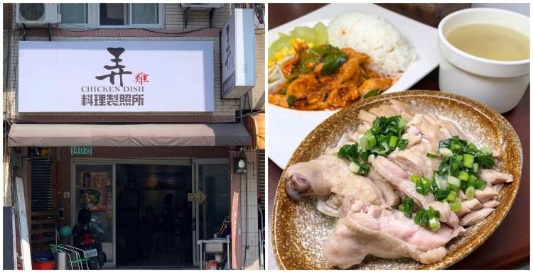 [台南美食] 弄雞料理製造所 – 各種好吃的雞肉便當都在這裡!