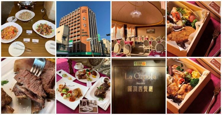 [台南美食] 圓頂西餐廳 – 天下大飯店的經典西餐廳推出餐盒了!