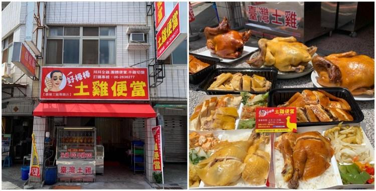 [台南美食] 好棒棒土雞專賣店 –  專賣中元節拜拜用的全雞還有美味土雞便當!