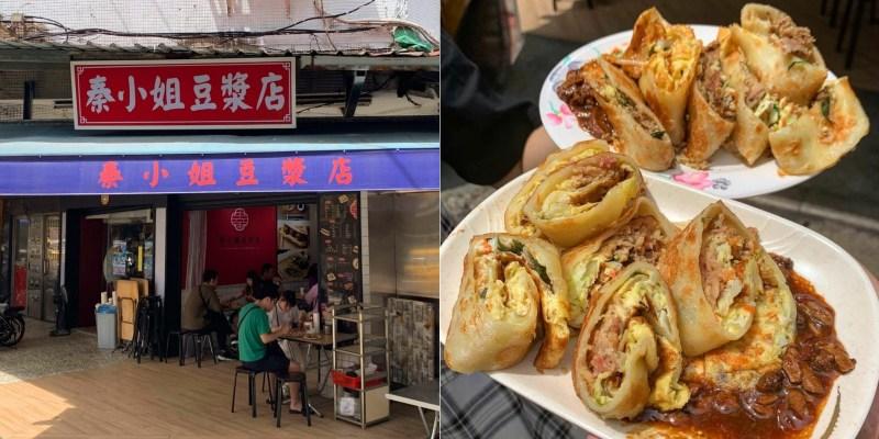 [台北美食] 秦小姐豆漿店 - 這家蛋餅手工現橄還有超特別的口味!