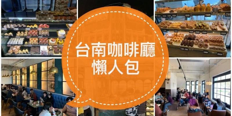 台南咖啡廳懶人包 - 收錄台南各式各樣的特色咖啡廳