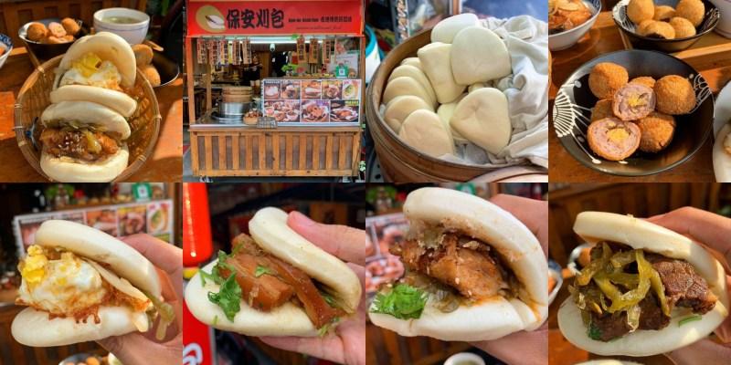 [台南美食] 保安刈包 - 保安路上台南人會吃的在地小吃!