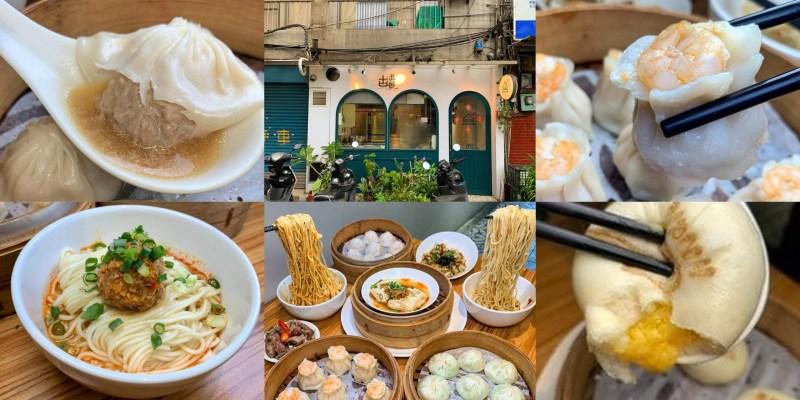 [台北美食] 古北饕 - 外觀文青品嚐後令人驚艷的湯包店