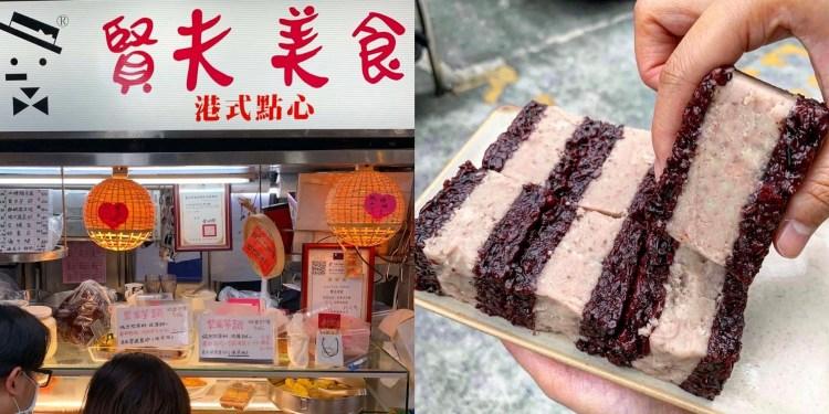 [台北美食] 賢夫美食 – 超厚的紫米芋頭!隱藏在菜市場的美食