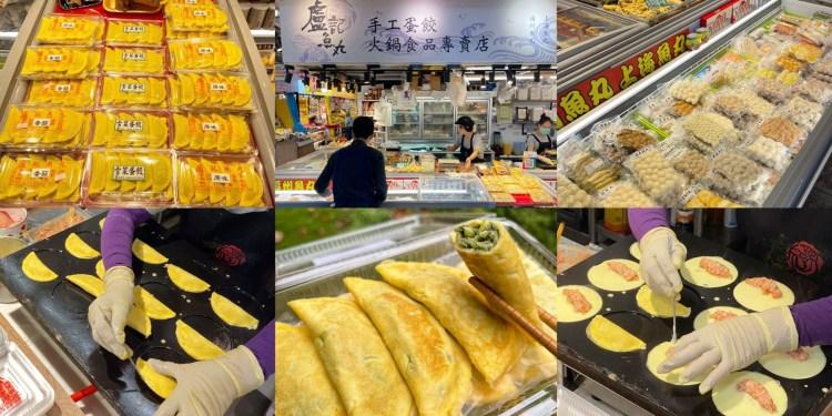 [台北美食] 盧記魚丸店 – 香噴噴!這裡可以買到現做的手工蛋餃