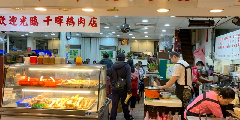 [台北美食] 千暉鵝肉店 - 西門町巷子內的老牌鵝肉店