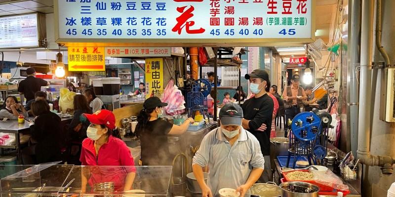 [台北美食] 景美豆花 - 冷熱都有!景美夜市必吃的豆花攤