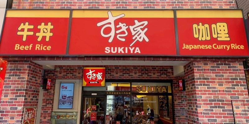 すき家(Sukiya)的2021年外送、外帶、菜單、優惠、最新品項和分店介紹(8月更新)