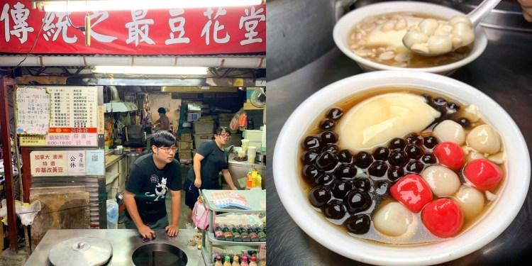[台北美食] 傳統之最豆花堂 – 冷熱都有!來北投必吃的豆花老店