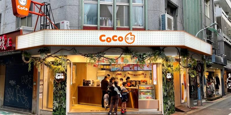 CoCo都可的2021年外送、外帶、菜單、優惠、最新品項和分店介紹(10月更新)