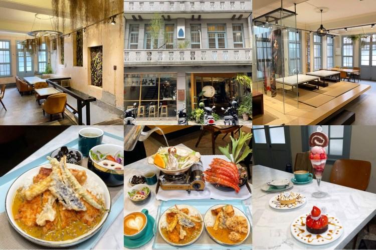 [台南美食] 熨斗目花珈琲珈哩 – 台南必打卡聖地! 東西好吃環境又美的餐廳
