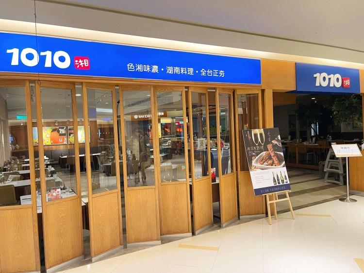 1010湘的2021年外送、外帶、菜單、訂位和分店(9月更新)