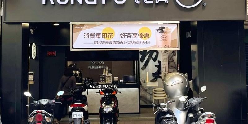 功夫茶的2021年外送、外帶、菜單、優惠、最新品項和分店介紹(9月更新)