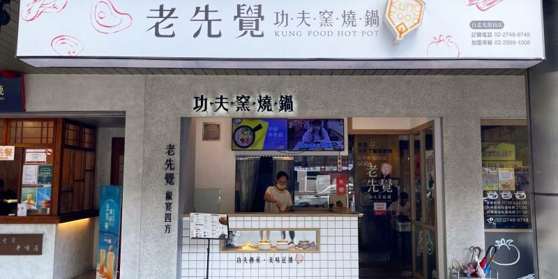 老先覺功夫窯燒鍋的2021年最新品項、外送、外帶、菜單、分店和電話(10月更新)