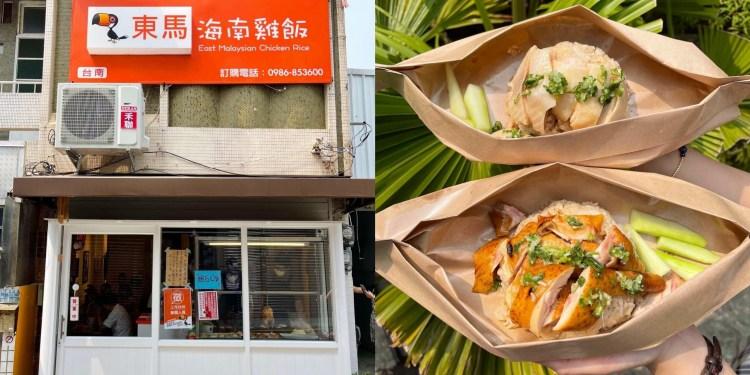 [台南美食] 東馬海南雞飯 – 高雄超人氣的紙包海南雞飯來台南了!