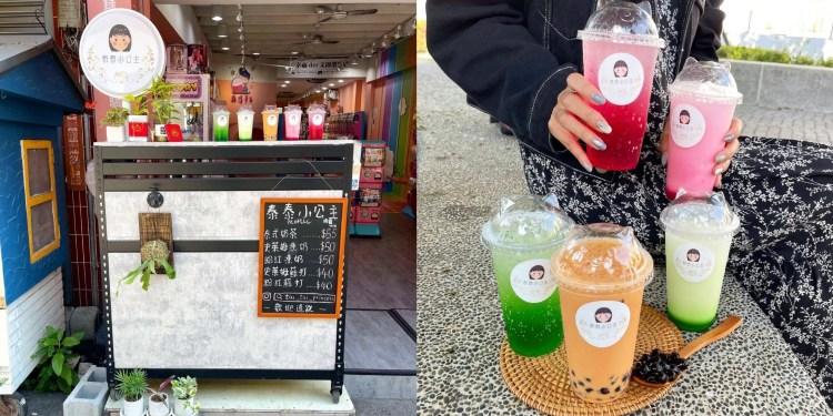 [台南美食] 泰泰小公主 – 台泰混血兒賣的泰奶和各式特色飲料!
