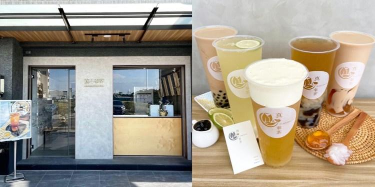 [台南美食] 真心奉茶 – 不用加冰塊!使用特殊急速冷卻技術來保留茶的原味