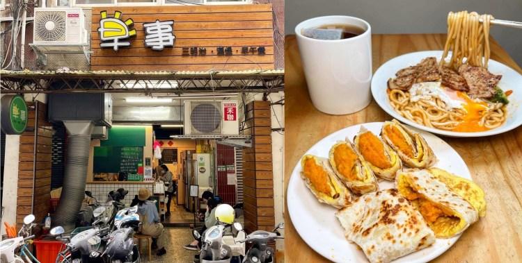 台北捷運雙連站美食懶人包 – 雙連站最好吃必吃的美食都在這裡啦!
