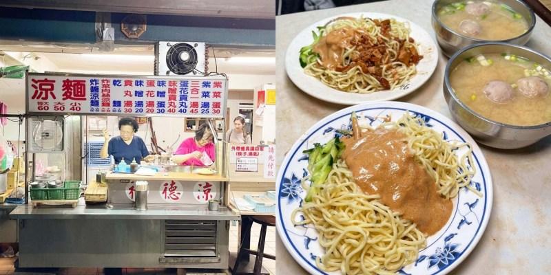 [台北美食] 福德涼麵 - 24小時都能吃到冰涼清爽的涼麵!宵夜吃涼麵就是嗨