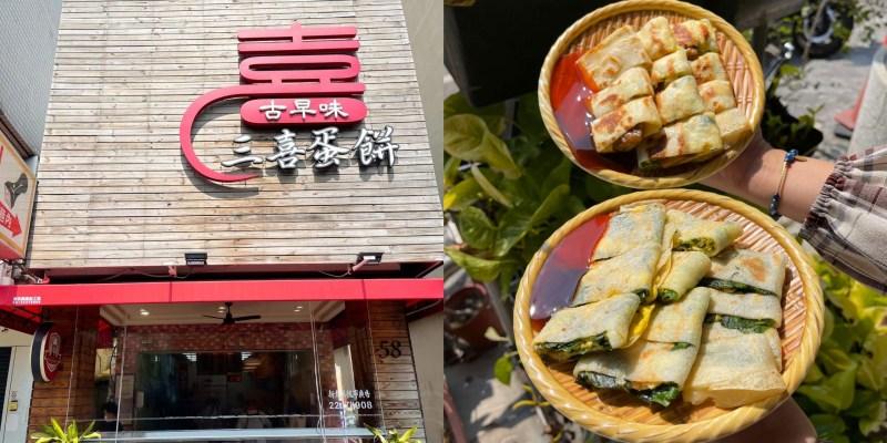 [台中美食] 三喜蛋餅 - 位於一中街商圈的超人氣古早味蛋餅!