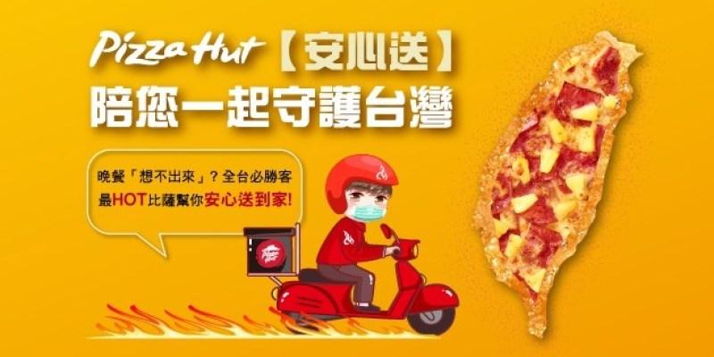 必勝客Pizza Hut的2021年的香菜皮蛋豬血糕比薩、菜單、優惠、最新品項和分店介紹(9月更新)