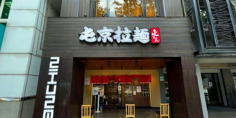 屯京拉麵的2021年外送、外帶、菜單、電話、最新品項和分店介紹(9月更新)