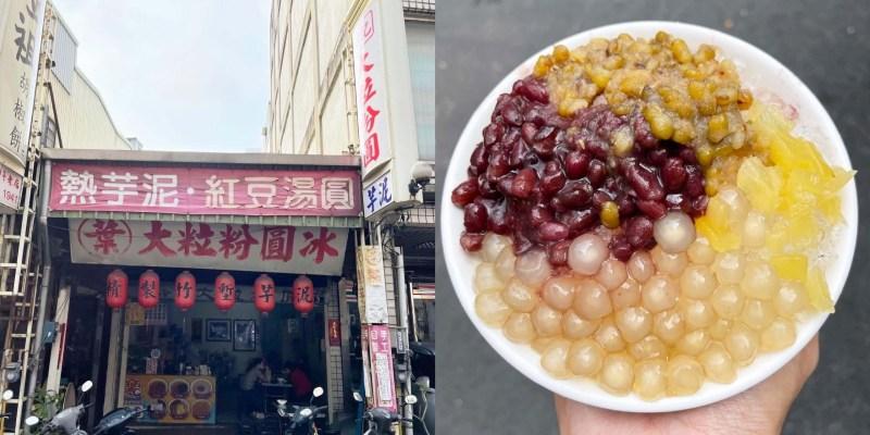[新竹美食] 葉大粒粉圓 - 有如珍珠項鍊的白色粉圓大顆又好吃!