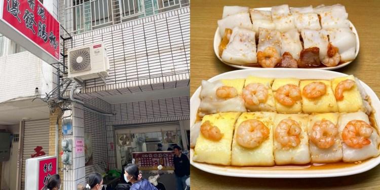 [台南美食] 傻發腸粉 – 強勢回歸!關店很久後終於又開的腸粉名店
