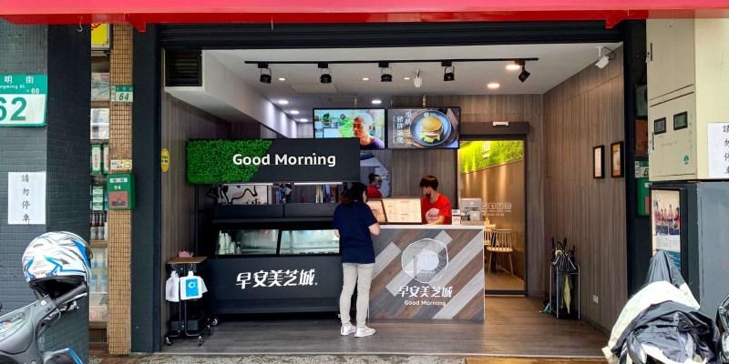 早安美之城的2021年外送、外帶、菜單、電話、最新品項和分店介紹(9月更新)