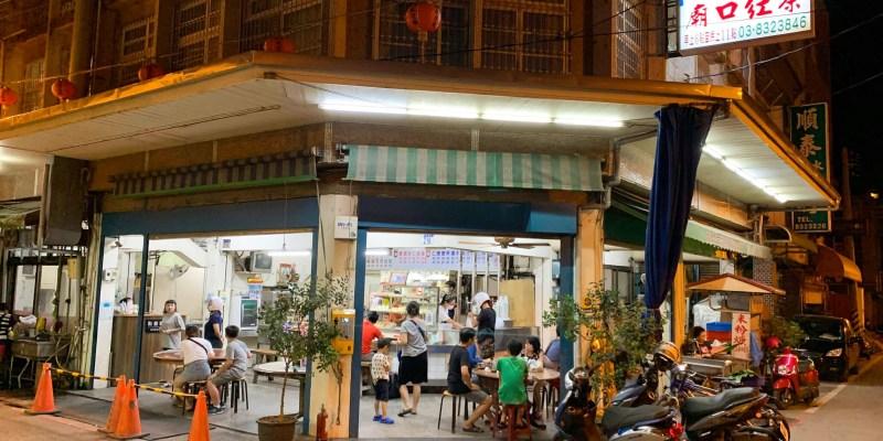 [花蓮美食] 花蓮廟口紅茶 - 50年的鋼管紅茶老店,而且24小時都吃的到!