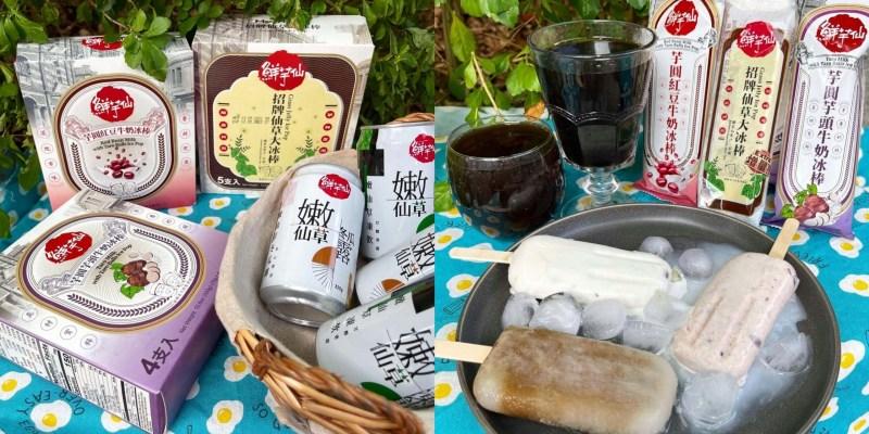 [全台美食] 鮮芋仙 - 推出滿滿好料的冰棒和可以吃到仙草凍的飲品!秒殺的超商賣場商品