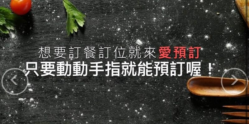 愛預訂 - 台灣最好用的訂餐訂位網站!吃喝玩樂都能在這個網站預訂