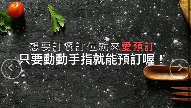 愛預訂 – 台灣最好用的訂餐訂位網站!吃喝玩樂都能在這個網站預訂