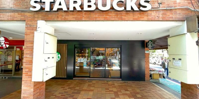 星巴克Starbucks的2021年外送、外帶、菜單、電話、最新品項和分店介紹(10月更新)