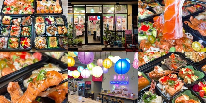 [台南美食] 舞壽司 - 知名壽司店推出外帶的日式便當,在家就能享受最優質日本料理啦!