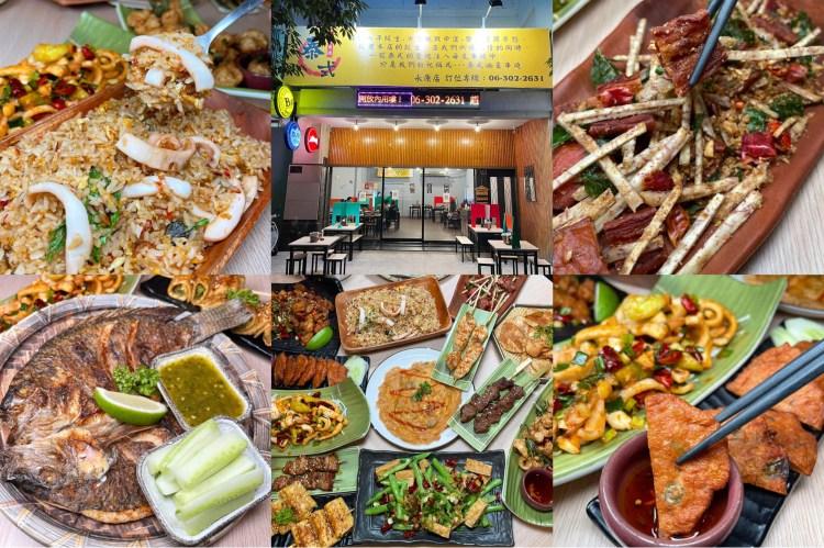 [台南美食] 泰式幽靈串燒 –  把串燒做成泰式料理,還有各種泰式風味熱炒好吃又開胃!
