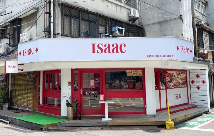 ISAAC愛時刻 韓國奶油吐司專賣的2021年外送、外帶、菜單、電話、最新品項和分店介紹(8月更新)