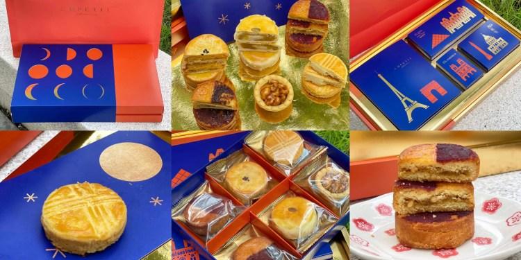 [宅配美食] CUPETIT 卡柏蒂 – 法式香甜秋宴帶給你有如一秒到法國的中秋月餅禮盒