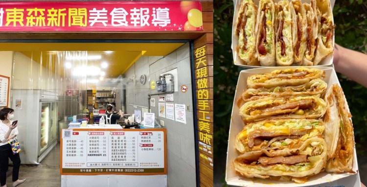 [台北美食] 蛋要酷手工蛋餅專賣店 – 蛋餅外皮超香酥!早餐就是要吃這個才酷