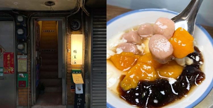 [台北美食] 榕豆花 – 巨無霸芋圓和仙草粉粿搭配滑順的豆花吃了幸福滿滿!