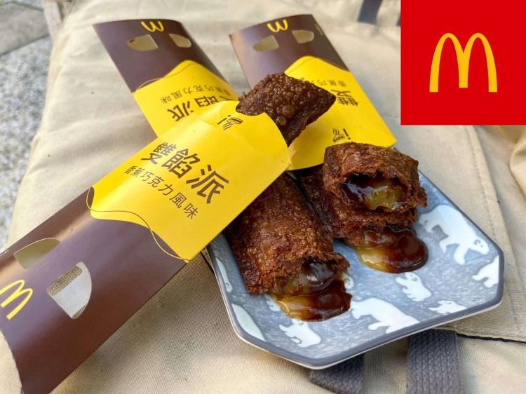 麥當勞雙餡派開賣啦!香蕉巧克力的雙餡口感搭配巧克力餅皮真的必吃啦!
