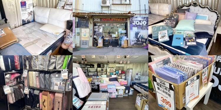 [蘆洲寢具] Naturally JOJO寢具暢貨中心 – 隱身在巷子內的寢具OUTLET讓你用便宜的價格買到百貨公司的寢具!