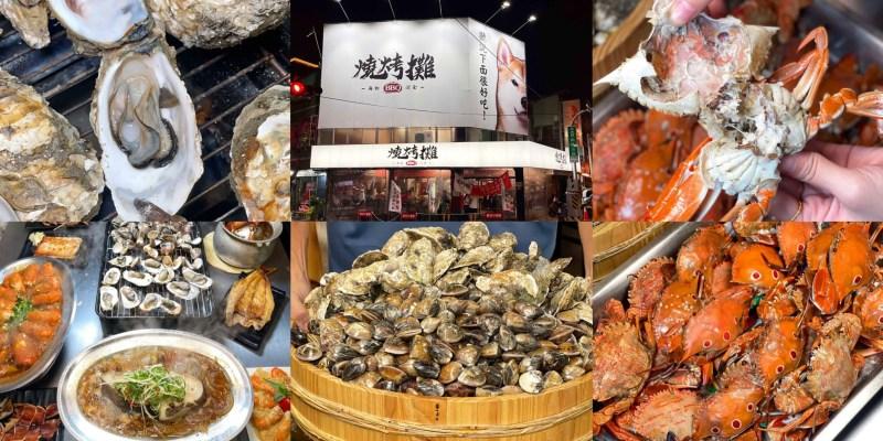 [台南美食] 燒烤攤 - 鮮蚵蛤蜊吃到飽只要$199!還有一隻螃蟹還不到百元真的太誇張啦!
